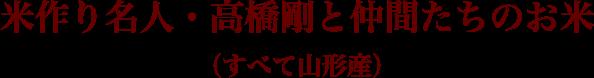 山形米通販サイト